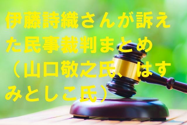 伊藤詩織さんが訴えた民事裁判まとめ(山口敬之氏、はすみとしこ氏)