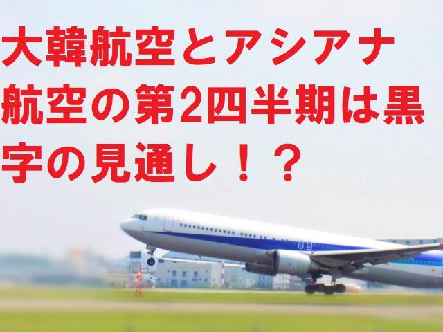 大韓航空とアシアナ航空の第2四半期は黒字の見通し!?