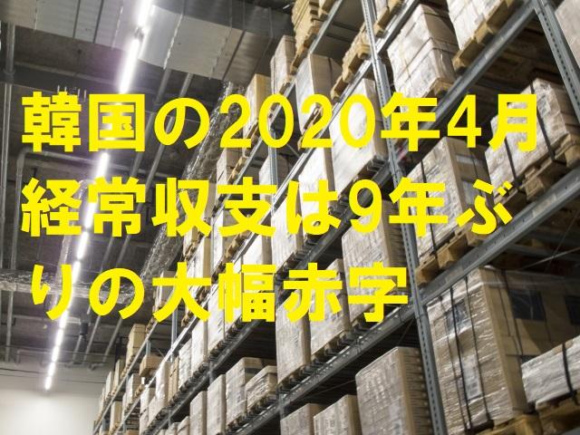 韓国の2020年4月経常収支は9年ぶりの大幅赤字