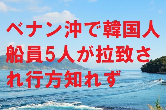 ベナン沖で韓国人船員5人が拉致され行方知れず