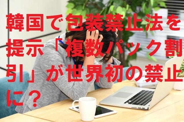 韓国で包装禁止法を提示「複数パック割引」が世界初の禁止に?
