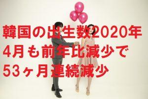 韓国の出生数2020年4月も前年比減少で53ヶ月連続減少
