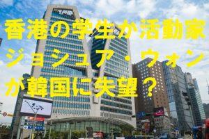 香港の学生か活動家ジョシュア・ウォンが韓国に失望?