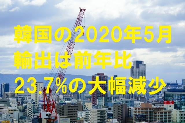 韓国の2020年5月輸出は前年比23.7%の大幅減少