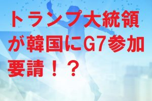 トランプ大統領が韓国にG7参加要請!?
