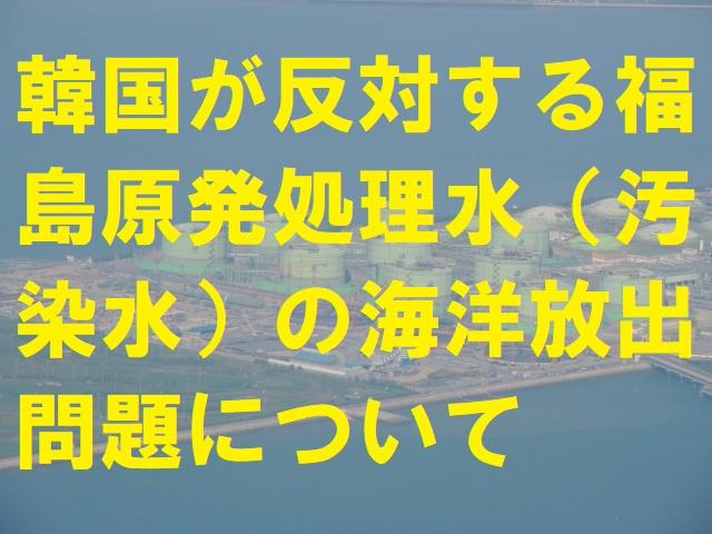韓国が反対する福島原発処理水(汚染水)の海洋放出問題について