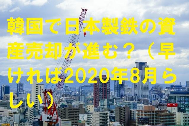 韓国で日本製鉄の資産売却が進む?(早ければ2020年8月らしい)