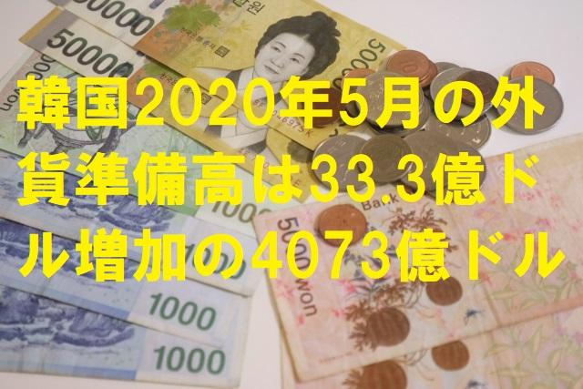 韓国2020年5月の外貨準備高は33.3億ドル増加の4073億ドル