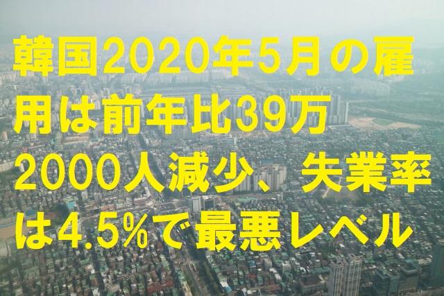 韓国2020年5月の雇用は前年比39万2000人減少、失業率は4.5%で最悪レベル