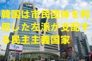 韓国は市民団体を利用した左派が支配する民主主義国家