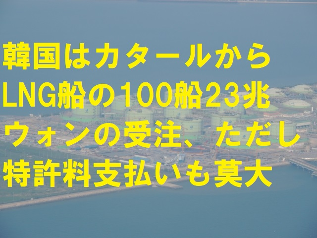 韓国はカタールからLNG船の100船23兆ウォンの受注、ただし特許料支払いも莫大