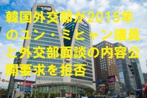韓国外交部が2015年のユン・ミヒャン議員と外交部面談の内容公開要求を拒否