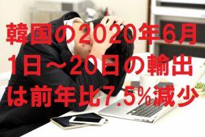 韓国の2020年6月1日~20日の輸出は前年比7.5%減少