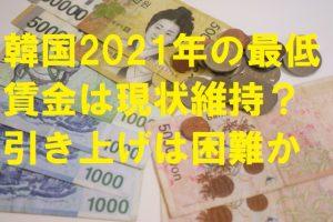 韓国2021年の最低賃金は現状維持?引き上げは困難か