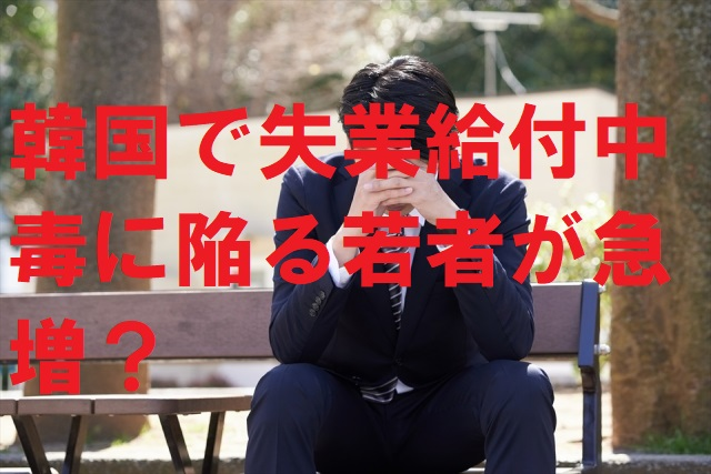 韓国で失業給付中毒に陥る若者が急増?