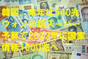 韓国、来年は540兆ウォンの超スーパー予算で2022年に国家債務1000兆へ