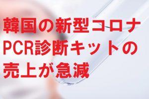 韓国の新型コロナPCR診断キットの売上が急減