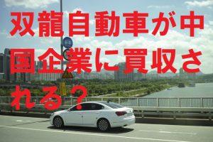 双龍自動車が中国企業に買収される?