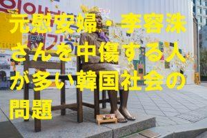 元慰安婦・李容洙さんを中傷する人が多い韓国社会の問題