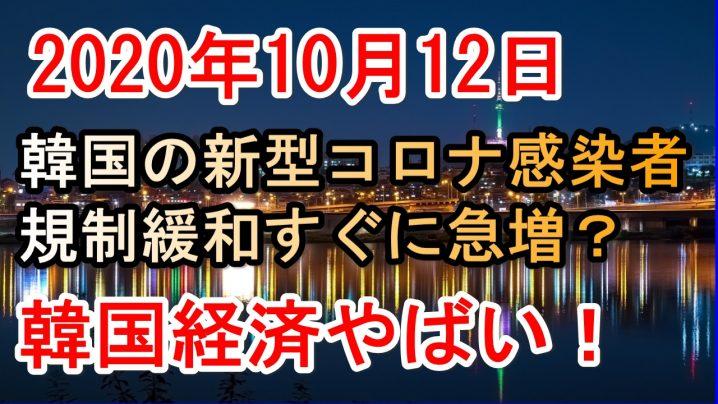2020年10月12日韓国経済の現状最新などピックアップニュース、韓国の新型コロナ規制緩和すぐに新新規感染者が急増?