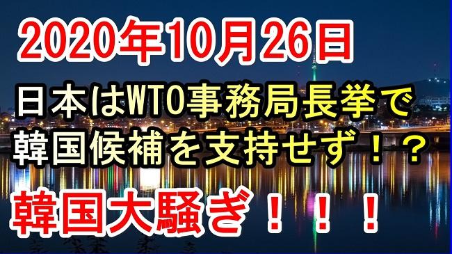 2020年10月26日今日の韓国経済の現状最新ニュース、日本はWTO事務局長選で韓国候補を支持しない?
