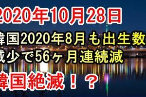 2020年10月28日今日の韓国経済の現状最新ニュース、韓国2020年8月も出生数が減少で56ヶ月連続減