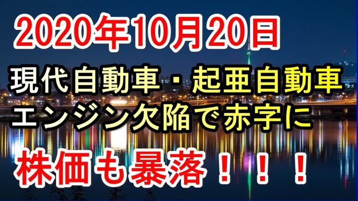 2020年10月20日今日の韓国経済の現状最新ニュース、現代自動車、起亜自動車エンジン欠陥で赤字に?株価大暴落!