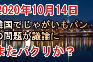 2020年10月14日今日の韓国ピックアップニュース、韓国でじゃがいもパンのパクリ疑惑が議論に