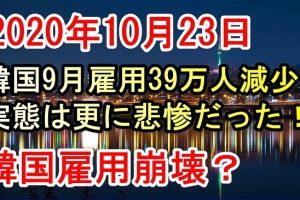 2020年10月23日今日の韓国経済の現状最新ニュース、韓国9月の雇用39万人減少実態は更に悲惨で韓国雇用崩壊?