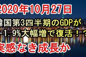 2020年10月27日今日の韓国経済の現状最新ニュース、韓国2020年第3四半期は+1.9%の大幅増ただし実感なき成長か