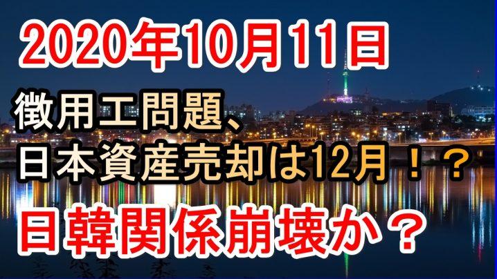 2020年10月11日韓国経済の現状などピックアップニュース、徴用工問題で日本資産売却が12月に?