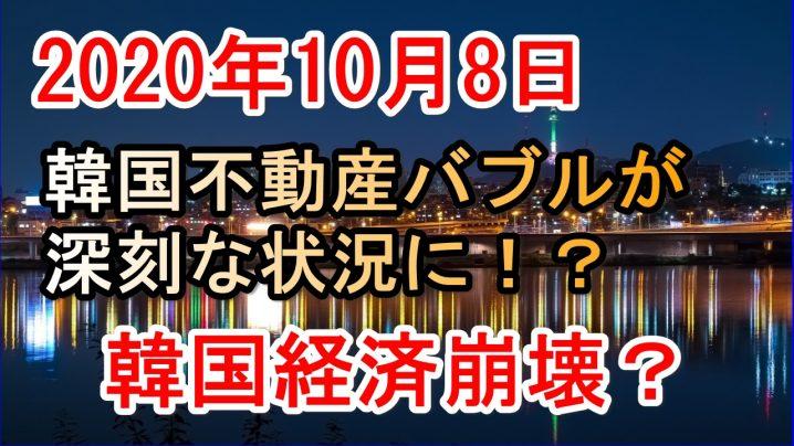 2020年10月8日今日の韓国経済などピックアップニュース