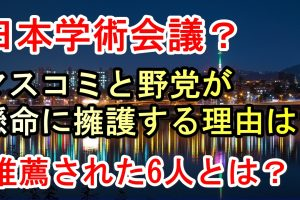 日本学術会議とは?