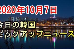 2020年10月7日今日の韓国ピックアップニュース