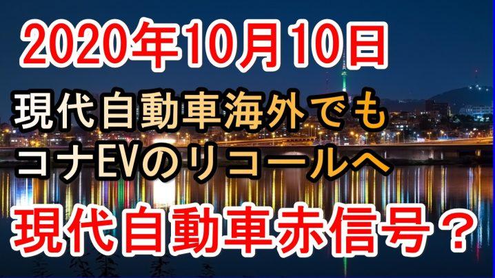 2020年10月10日今日の韓国ピックアップニュース、現代自動車コナEV海外でもリコール