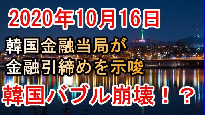 2020年10月16日今日の韓国経済ピックアップニュース、韓国金融当局が引き締めで韓国バブル崩壊か!?
