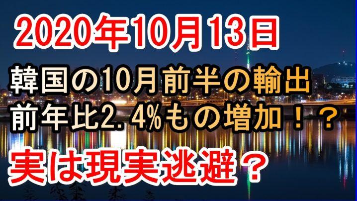 2020年10月13日今日の韓国ピックアップニュース、韓国の2020年10月1日~10日までの輸出が前年比2.4%増
