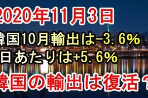 2020年11月3日今日の韓国経済の現状最新ニュース、韓国10月輸出は前年比-3.6%、1日あたりは+5.6%