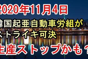 2020年11月4日今日の韓国経済の現状最新ニュース、起亜自動車労組がストライキ賛否で可決