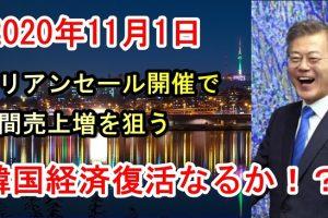 コリアンセール開催で韓国経済復活なるか??【2020年11月1日今日の韓国経済の現状最新ニュース】