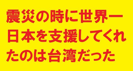 震災の時に日本を世界一支援してくれた台湾
